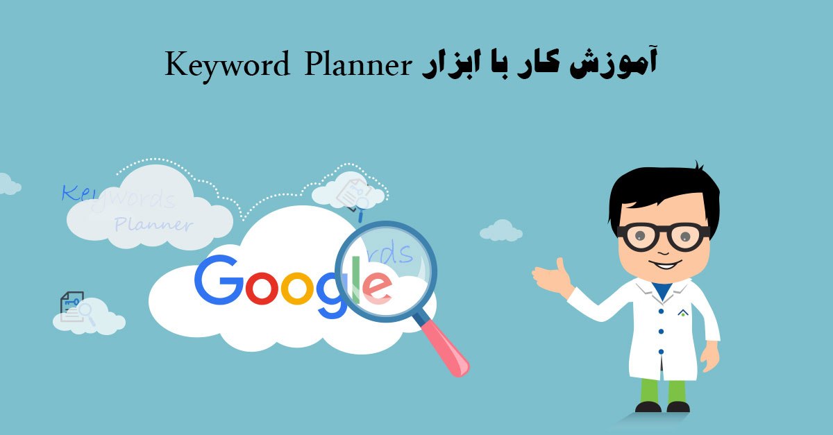 Keyword-Planner-Title