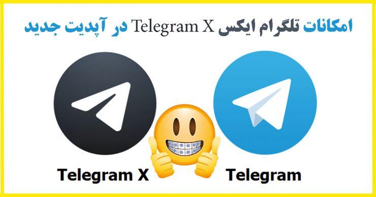 تلگرام x