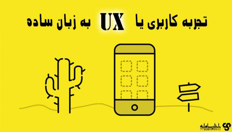 تجربه کاربری UX