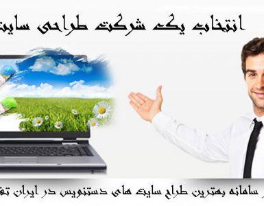 paydarsamane.com