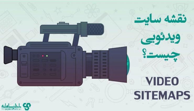 سایت مپ ویدیو