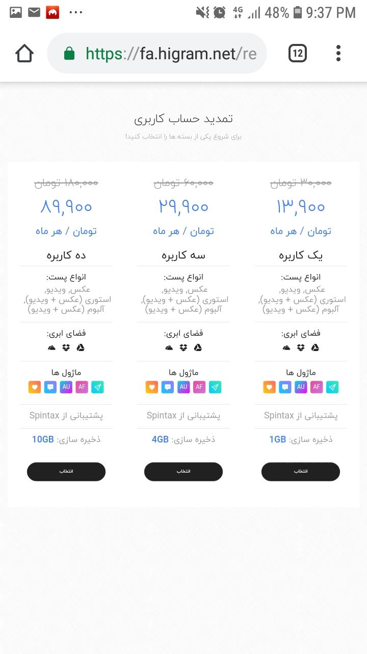 تعرفه قیمت instagramplan.com اینستاگرام پلن