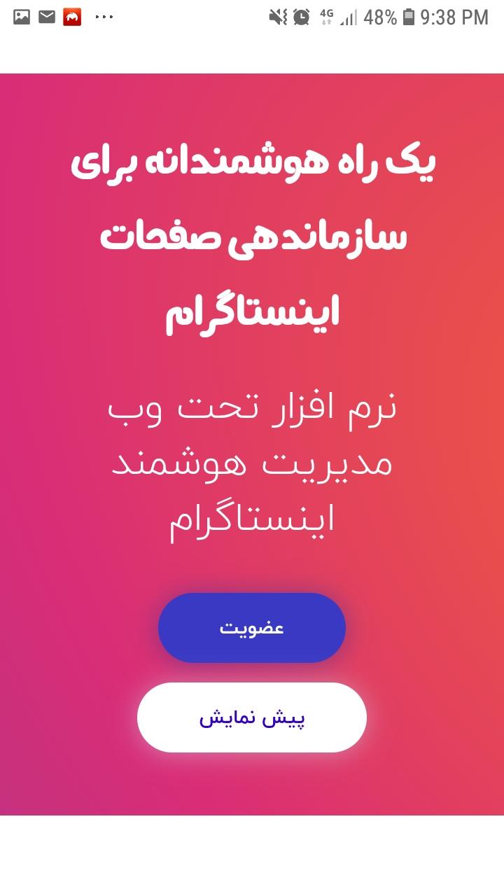 instagramplan.com اینستاگرام پلن