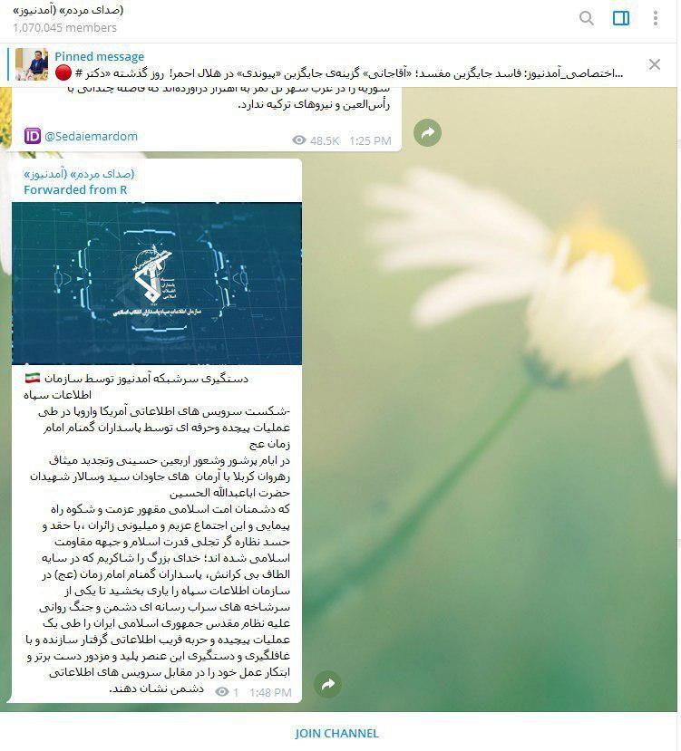پست کانال آمدنیوز پس از دستگیری روح الله زم