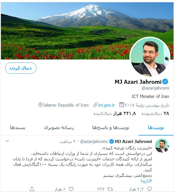 توییت وزیر ارتباطات 100 گیگ اینترنت رایگان