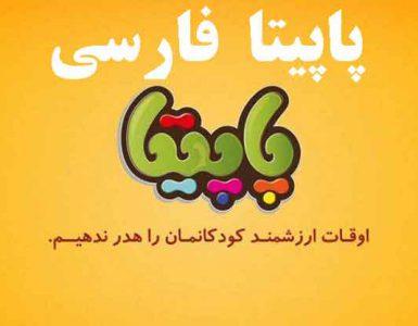 دانلود اپلیکیشن پاپیتا فارسی