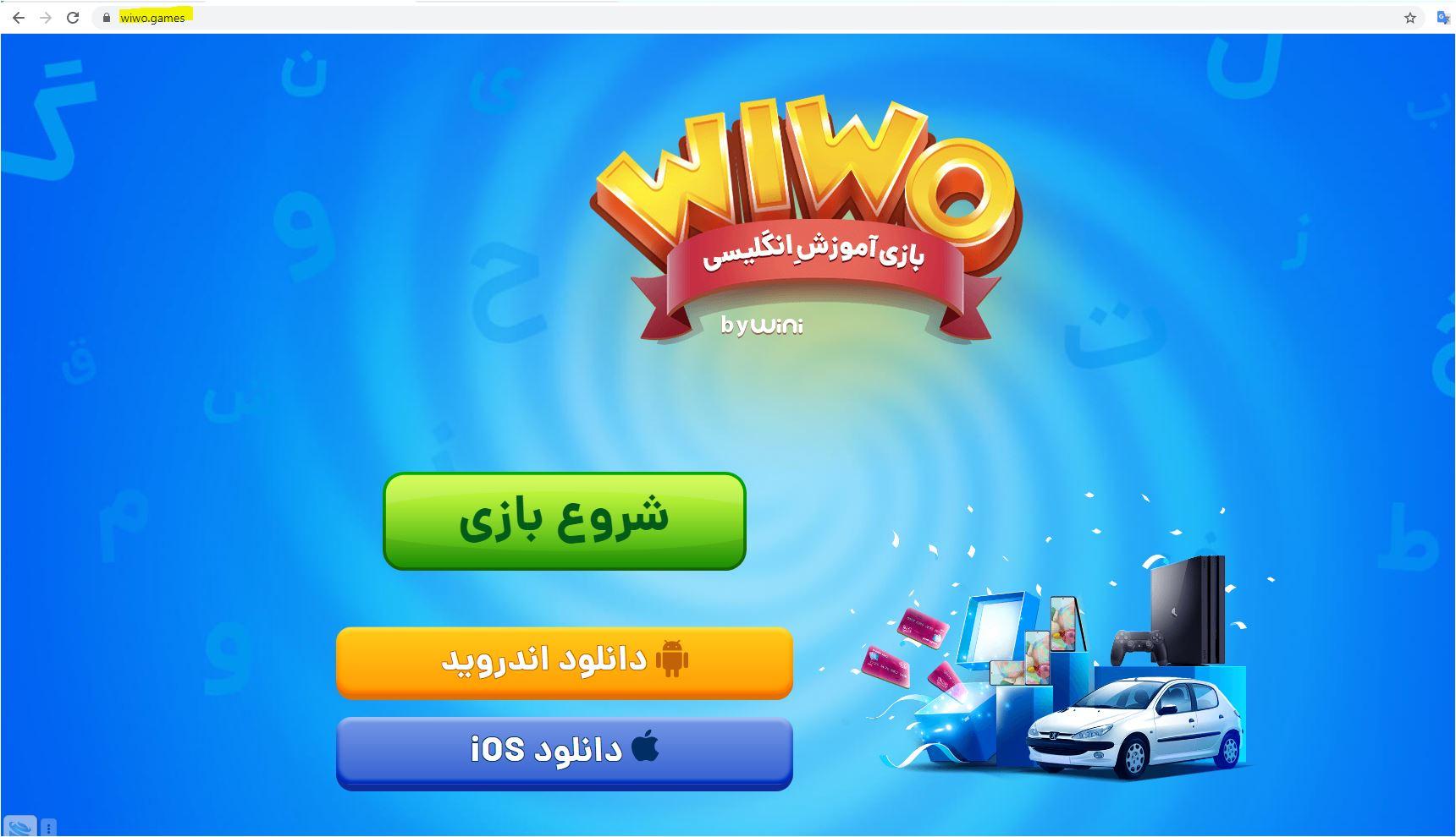 اپلیکیشن wiwo